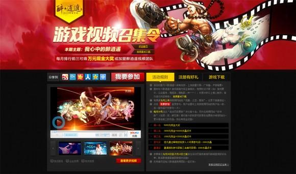 游戏视频征集专题页面
