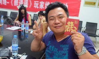 2015CJ醉逍遥调研部分获奖玩家