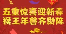 【醉逍遥】五重惊喜迎新春 猴王年兽齐助阵