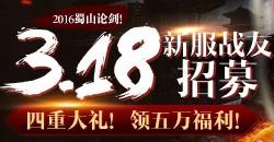 【醉逍遥】3.18经典新区战友招募