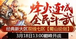 【醉逍遥】烽火连城 全民斗武