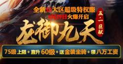 【醉逍遥】全新5S大区超级特权服