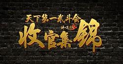 【武斗会】收官视频集锦!下个战场等你来战