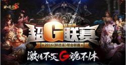 【超G联赛】竞猜你心中的冠军!