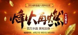 2016十大城主烽火再燃!