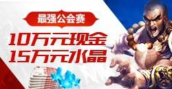 双线九区【烽火连城】最强公会赛