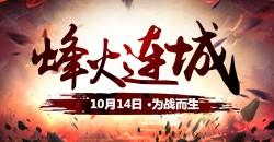 经典新大区双线九区【烽火连城】