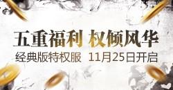 经典版特权新服双线九区【权倾风华】