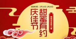 2017 情人节及元宵节活动