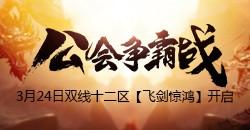 双线十二区【飞剑惊鸿】公会争霸战