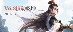 """【醉逍遥】V6.3六周年史诗新版""""技动乾坤"""""""