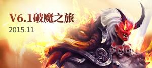 """【醉逍遥】V6.1全新升级版本""""破魔之旅"""""""