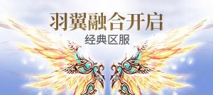 【经典区服】羽翼融合