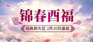 双线十一区【锦春酉福】