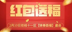 双线十一区【锦春酉福】新春红包