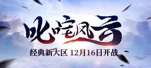 双线十区【叱咤风云】