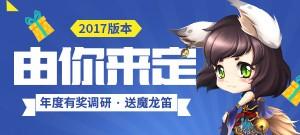 2017有奖调研
