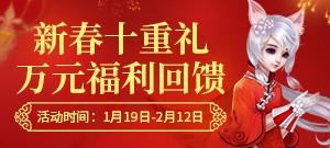 春节十重礼