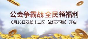 双线十三区经典新服【战无不胜】6月16日13:00烽火再燃!