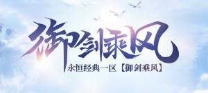醉逍遥永恒经典一区【御剑乘风】9月15日13:00随风开启!