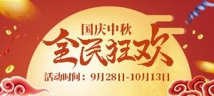 【十一全民活动】国庆中秋共狂欢!璀璨、庆典齐上架!