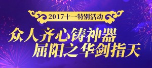 【十一特别活动】众人齐心铸神器!屈阳之华剑指天!