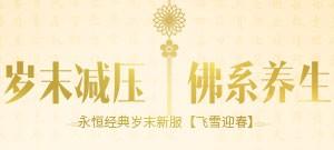永恒经典三区岁末新服【飞雪迎春】2月9日13:00开启!
