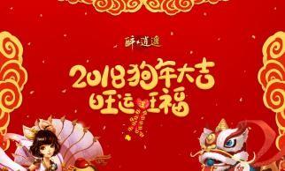醉逍遥2018新春壁纸-灵狐