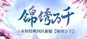 永恒经典四区新服【锦绣万千】4月13日13:00开启!