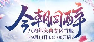 八周年庆典专区【今朝同醉】9月14日13:00开启!