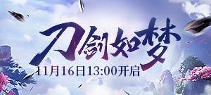永恒经典七区首服【刀剑如梦】11月16日13:00开启!