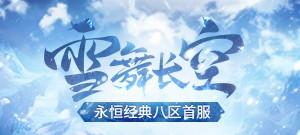 永恒经典八区首服【雪舞长空】1月11日13:00开启!