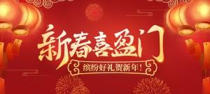 【狂欢】新春喜盈门!缤纷好礼贺新年!