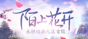 永恒经典九区首服【陌上花开】3月22日13:00开启!
