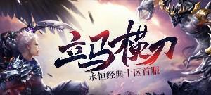 永恒经典十区首服【立马横刀】5月17日13:00开启!
