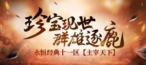 永恒经典十一区首服【主宰天下】7月19日13:00开启!