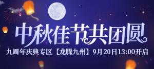 中秋佳节共团圆