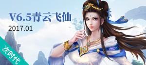2017开年灵狐新版:青云飞仙