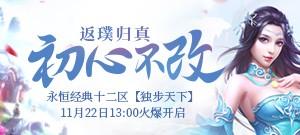 永恒经典十二区【独步天下】11月22日13:00火爆开启