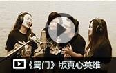 《真心英雄》MV曝光《新蜀门》五周年嘉年华寻找兄弟